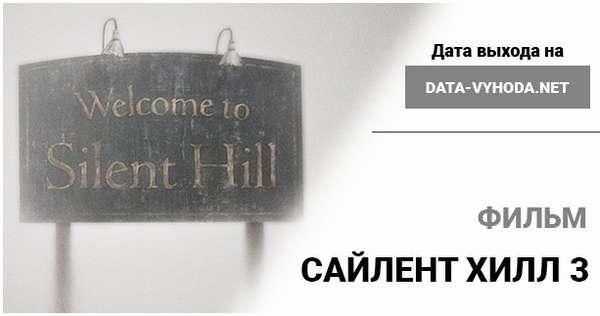 Сайлент Хилл 3