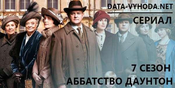 Аббатство Даунтон 7 сезон