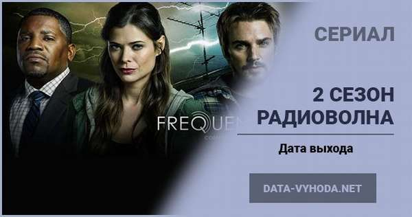 Радиоволна 2 сезон