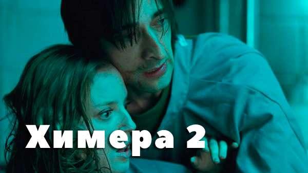 Химера 2