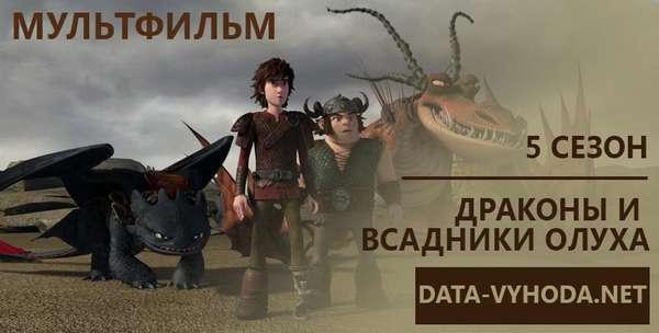 Драконы и всадники олуха 5 сезон
