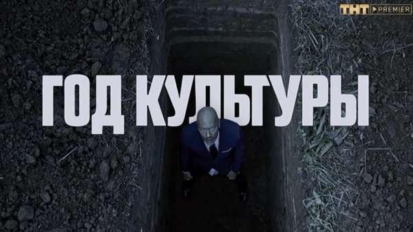 Год культуры 2018 сериал на ТНТ Премьер