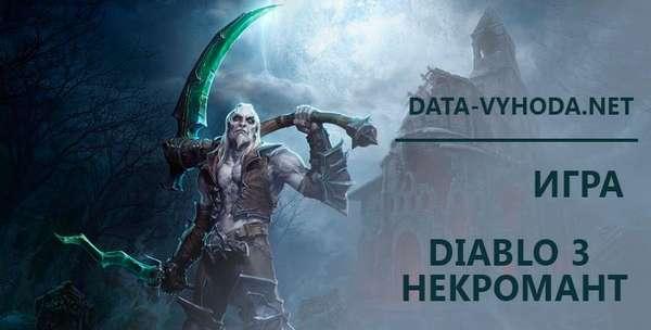 Diablo 3 некромант
