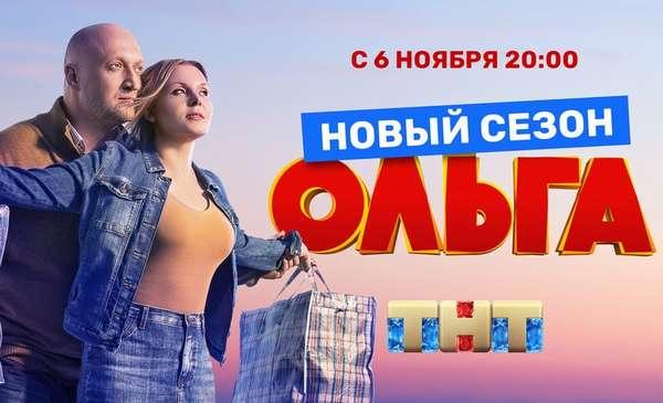 Будет ли 4 сезон сериала «Ольга» на ТНТ