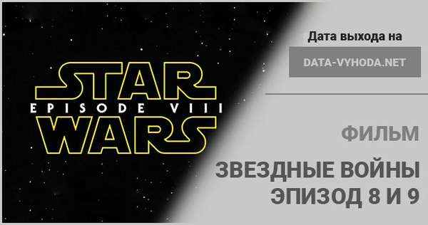 Звездные войны эпизод 8 и 9