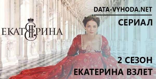 Екатерина Взлет 2 сезон