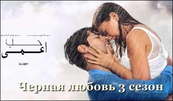 Черная любовь 3 сезон