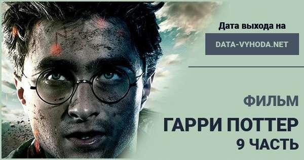Гарри Поттер 9 часть