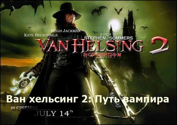 Ван Хельсинг 2 Путь вампира