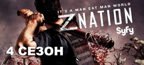 Нация Z 4 сезон