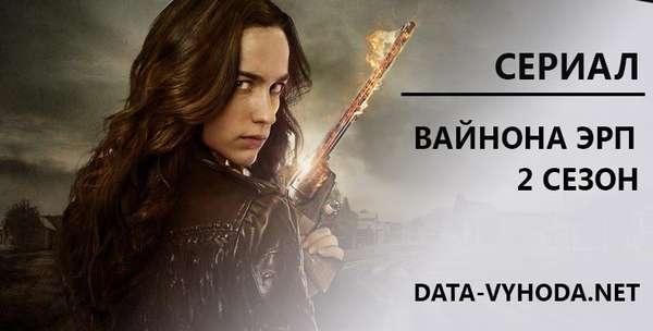 Вайнона Эрп 2 сезон