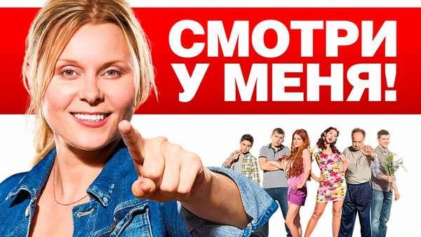 Ольга 4 сезон на ТНТ