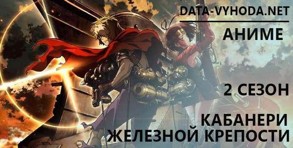 Кабанери Железной Крепости 2 сезон