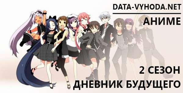 Дневники будущего 2 сезон