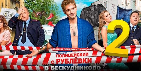 Полицейский с Рублевки 2 сезон