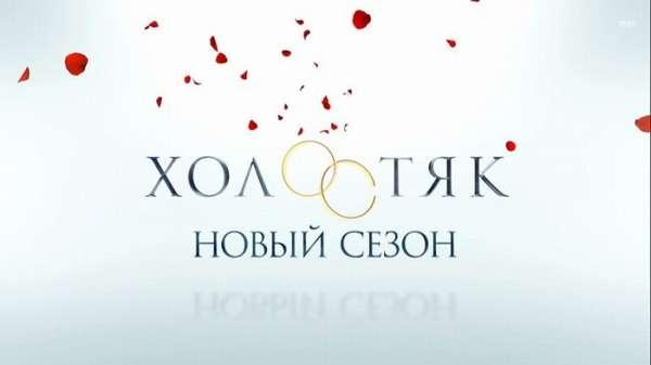 Холостяк 6 сезон
