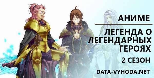 Легенда о легендарных героях 2 сезон
